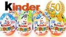Киндер Сюрприз 50 ЛЕТ ЮБИЛЕЙНАЯ СЕРИЯ 2018! КИНДЕРИНО Unboxing Kinder Surprise eggs Новая коллекция!