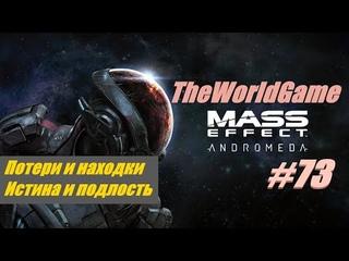 Прохождение Mass Effect: Andromeda [#73] (Потери и находки | Истина и подлость)