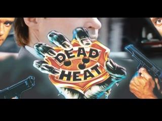 Смертельная ярость(Мертвый полицейский,Мёртвое дело) / Dead Heat (1988) Володарский,1080