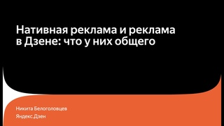 07. Нативная реклама и реклама в Дзене: что у них общего. Никита Белоголовцев