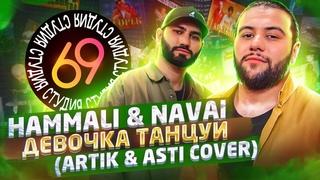 HammAli & Navai поют песню ARTIK & ASTI - Девочка танцуй / Студия 69