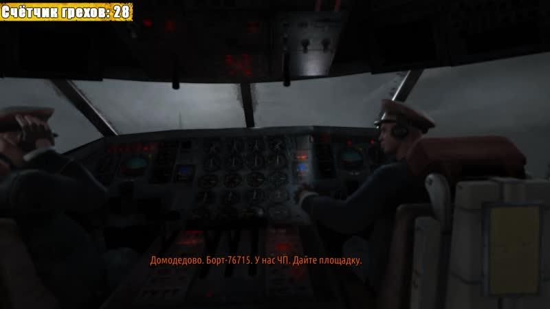 Ляпы сцены в самолёте Metro