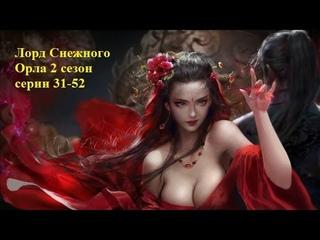 Сериал Лорд снежного орла (Лорд Сюэ Ин) — Lord Xue Ying (2021) 2 сезон серии 30-52