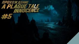 "Проходим A Plague Tale Innocence #5 (Глава 7:""Тропа ведет вперед"", Глава 8: ""Наш дом"")"