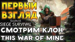 Первый взгляд | Siege Survival: Gloria Victis Prologue -  ТУПАЯ КОПИПАСТА ХОРОШЕЙ ИГРЫ!