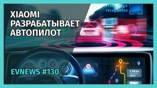 #130 - Xiaomi делает автопилот, женские гонки на электрокарах, День электромобильности Stellantis