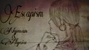 Nyman and Algeia - Escapism (single, 2020)
