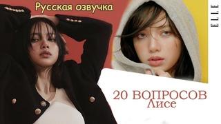 Лиса из блэкпинк дает интервью  журналу elle и отвечает на 20 вопросов   blackpink русская озвучка