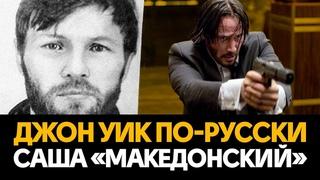 История киллера Саши «Македонского»