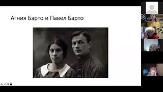 """Агния Барто: """"Найти человека"""" Поэтический салон с Инной Ароновой"""
