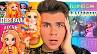Тайная символика ЛГБТ в клипе Rainbow High  разоблачение Радужной Школы 🌈