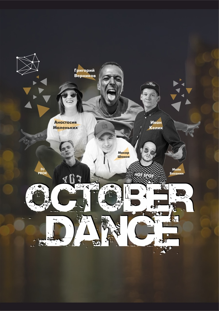 Афиша Екатеринбург OCTOBER DANCE 18.10.2020