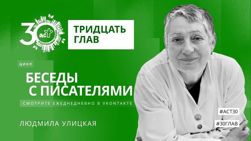 Тридцать глав Людмила Улицкая