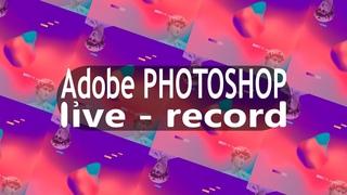 Adobe Photoshop Logo live-tutorial / Лайв-туториал по созданию логотипа в Фотошопе