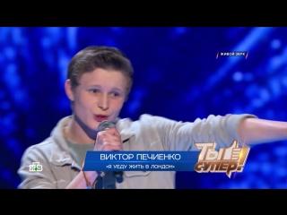 Ты супер!: Виктор Печиенко, 17 лет, Астраханская область. Я уеду жить в Лондон