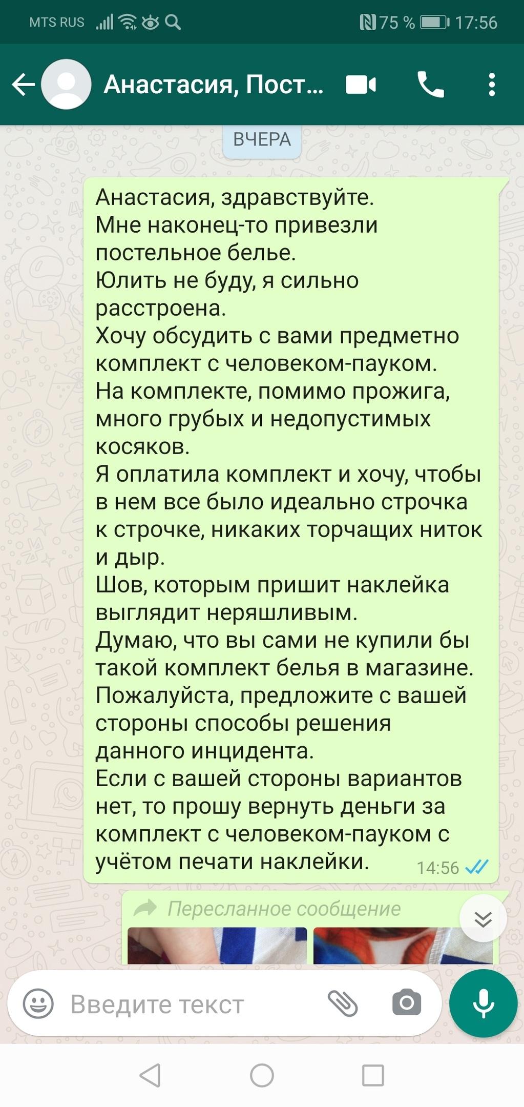 Пост о недочеловеке, обманщице, криворукой и наглой Анастасии Александровне П. Н...