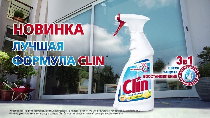 Устранение микротрещин Новинка Clin 3в1