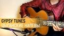 Цыганские напевы. Игра на семиструнной гитаре. Вадим Колпаков гитарист виртуоз слушать.