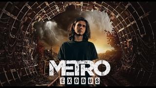 Metro Exodus: Кошмар Артёма [СТРИМ 1]