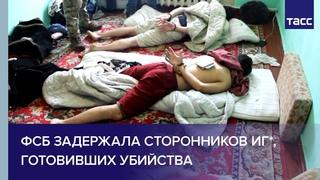 ФСБ задержала сторонников ИГ*, готовивших убийства российских военных и правоохранителей