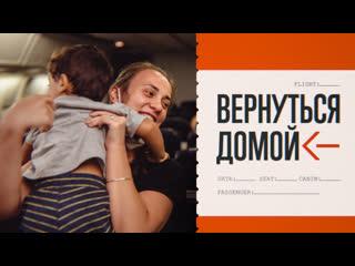 Вернуться домой. Как вывозили застрявших за границей россиян / ЭПИДЕМИЯ с Антоном Красовским