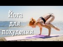 Йога с Екатериной Буйда 1