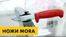 Обзор ножей Mora Шведское качество по смешной цене!