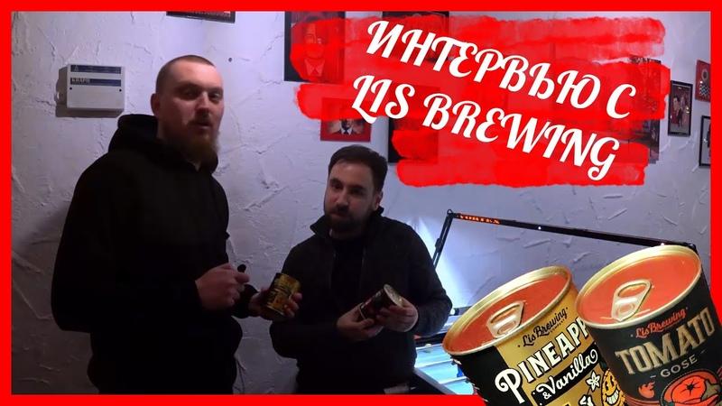 Пивоварня Lis Brewing Лис Брю Интервью с главным пивоваром Стратегия 21