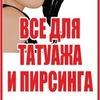 PinkMarket.ru - все для татуажа