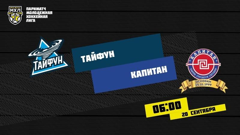 20 09 2020 Тайфун ХК Капитан Париматч МХЛ 20 21 Прямая трансляция
