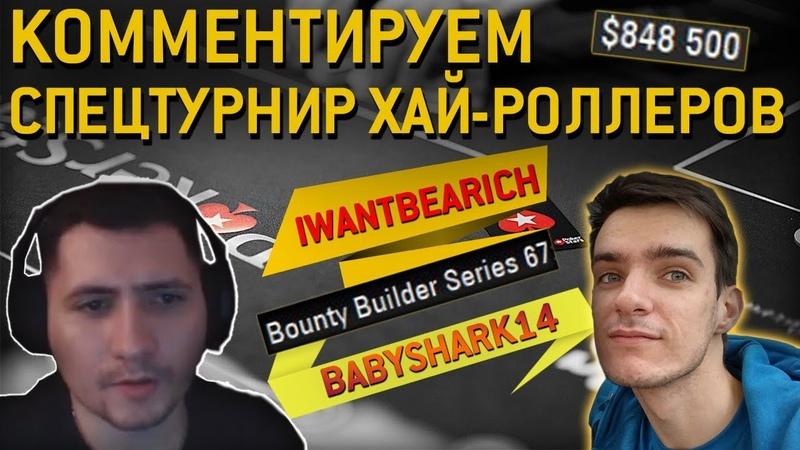 Финал турнира хайроллеров PokerStars Bounty Series Комментируют Babysharkl4 и Iwantbearich