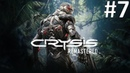 ДЕШЁВАЯ ПОДДЕЛКА ► Crysis Remastered 7
