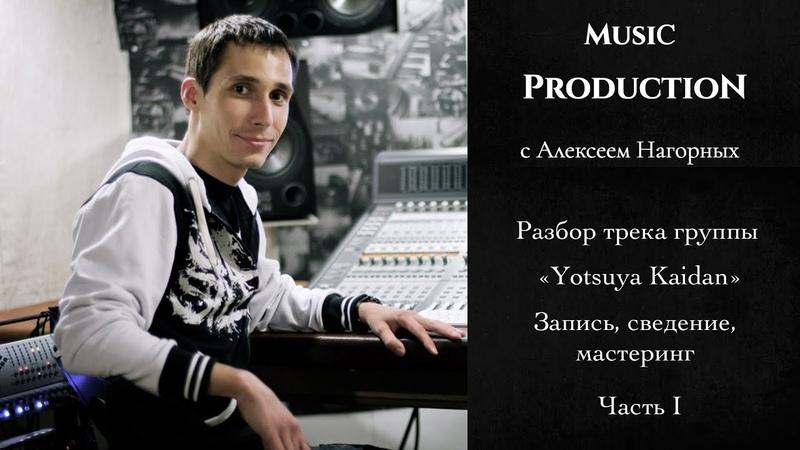 Запись, сведение, мастеринг рок-музыки на примере трека группы «Yotsuya Kaidan». Часть 1.