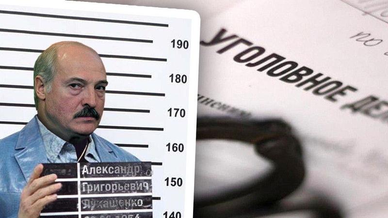Лукашенко Уголовные материалы