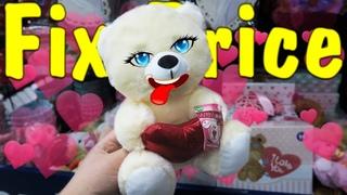 Фикс Прайс 14 ФЕВРАЛЯ ОБЗОР ПОПОЧЕК день святого валентина Fix Price 2019