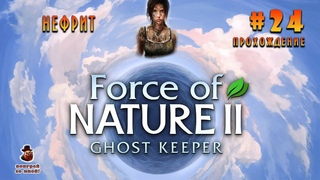 Force of Nature 2: Ghost Keeper ➤ Прохождение #24 - Нефрит