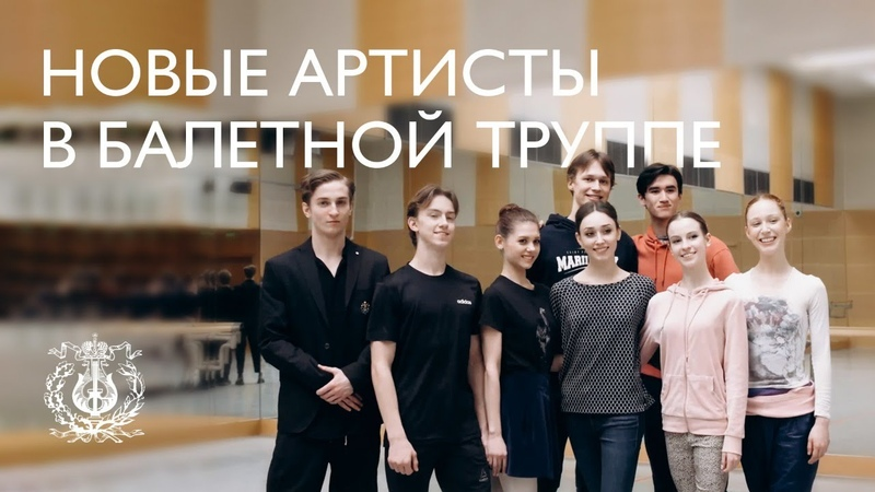 Yuri Fateev about the new artists accepted to the Mariinsky ballet company