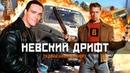 BadComedian - Невский Дрифт Форсаж да Винчи