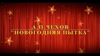 """А П Чехов """"Новогодняя пытка"""" рассказ"""