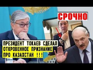 "СРОЧНО ⚡ ""Абсурд!"" Токаев сделал откровенное признание про Казахстан   Лукашенко, DamuMed, Абай и др"