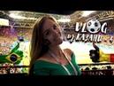 Каникулы по КАЗАНСКИ 4 все на МАТЧ 🇧🇪⚽️🇧🇷 FIFA2018
