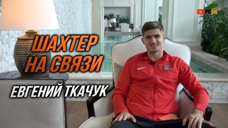 Шахтер на связи - Евгений Ткачук