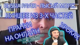 Russia Paver - пранки на онлайн уроках // лучшее из 3-х частей // лысый морж