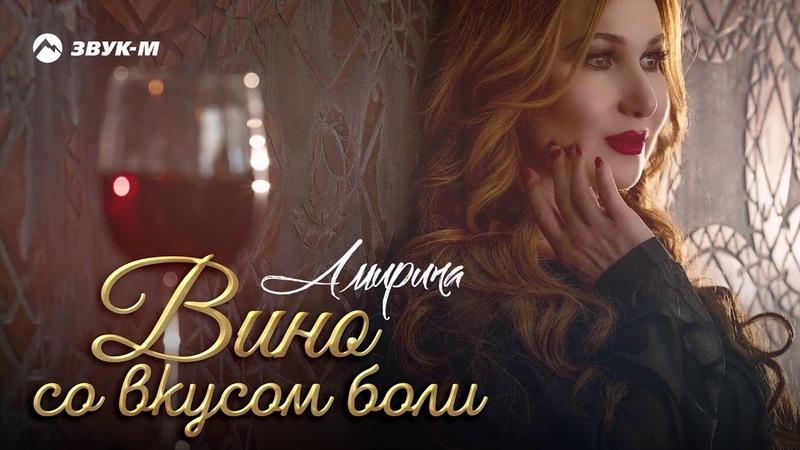 Амирина Вино со вкусом боли Премьера трека 2020