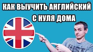 Как выучить английский язык с нуля дома. С чего начать изучать. Как улучшить разговорный по скайпу.