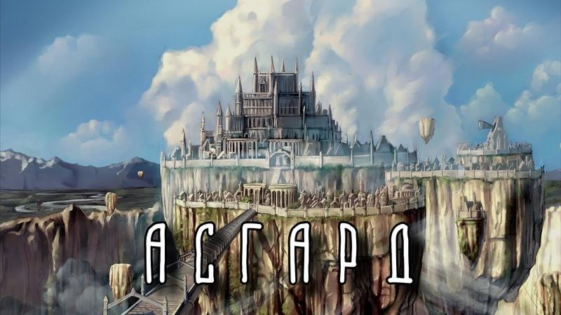 АСГАРД 9 миров Скандинавская мифология