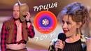 Новый Женский Квартал 2019 полный выпуск от 7 сентября 2 концерт в Турции