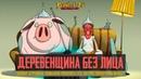 ДЕРЕВЕНЩИНА БЕЗ ЛИЦА ★ Обзор игровых новинок ★ Redneck Ed Astro Monsters Show