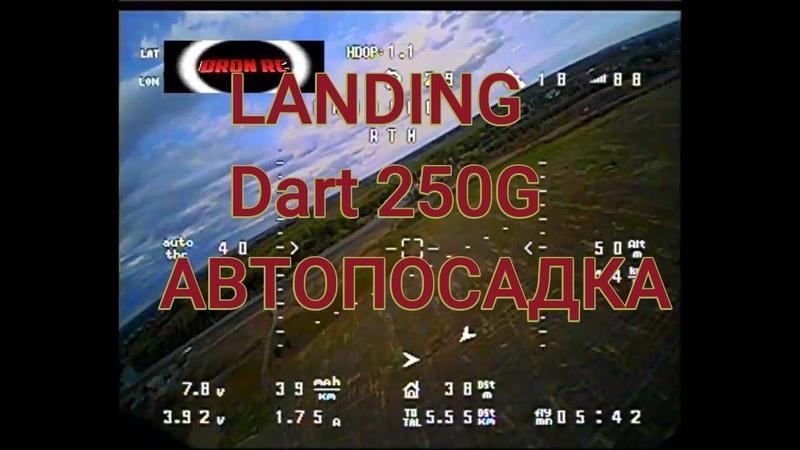 Автопосадка Dart 250G