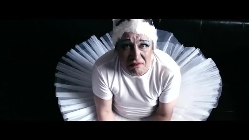 Бешеная балерина Михаил Ефремов